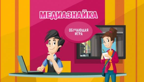 В Білорусі презентували безкоштовну навчальну онлайн-гру «Медиазнайка»