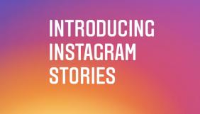 В Instagram з'явився вбудований аналог Snapchat