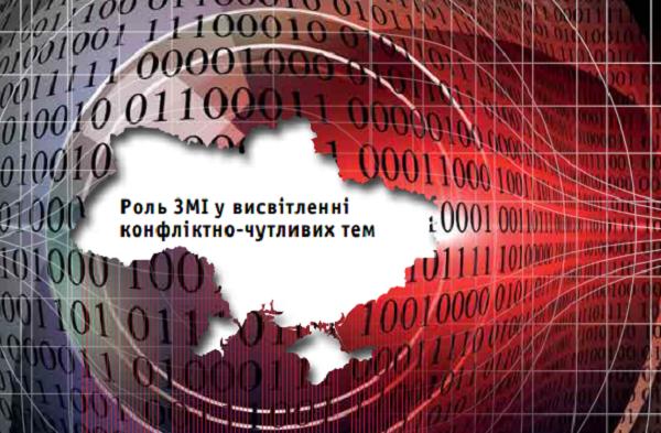 Спеціальний звіт «Долаючи бар'єри: Роль ЗМІ у висвітленні конфліктно-чутливих тем»