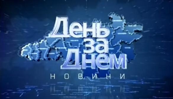 Випуск новин «День за днем» на кропивницькому телебаченні: про що мовчать синхрони