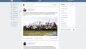 Новий дизайн ВКонтакте увімкнули для всіх користувачів