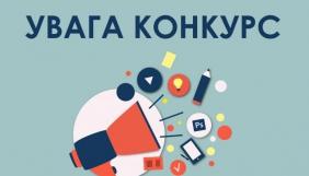 До 9 жовтня - прийом заявок на конкурс «Асоціація з ЄС: що вона дає Україні?» серед українських регіональних журналістів