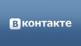 «ВКонтакте» заблокує деякі спільноти, що поширюють інформацію про Євромайдан