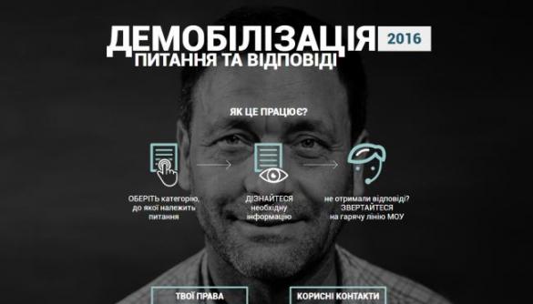 В Україні запустили сайт з питань демобілізації та прав військових