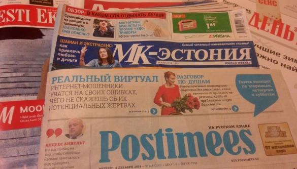 В Естонії припинили друк російськомовної преси