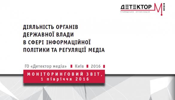 Моніторинговий звіт «Діяльність органів державної влади в сфері інформаційної політики та регуляції медіа» (1 півріччя 2016)