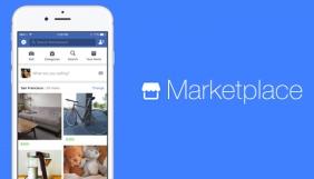 Журналісти виявили вільний продаж зброї та наркотиків на майданчику Marketplace від Facebook