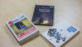Книжки для журналістів: що читати в жовтні