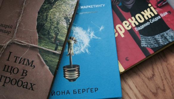 Книжки для журналістів: що читати в листопаді