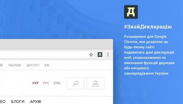 Українські розробники створили онлайн-додатки для швидкого пошуку декларацій чиновників