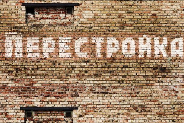 Коммуникативный проект «Перестройка»: некоторые конспирологические версии