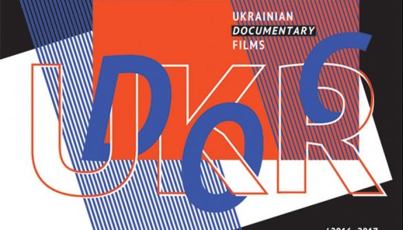 Docudays UA випустив новий каталог української документалістики