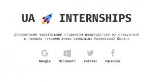 Українські активісти допомагатимуть студентам потрапити на стажування в Google, Microsoft, Twitter або Facebook