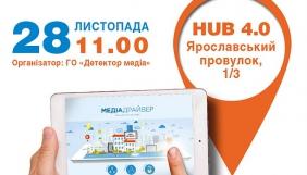28 листопада – ГО «Детектор медіа» презентує онлайн-підручник з медіаграмотності для підлітків «МедіаДрайвер»