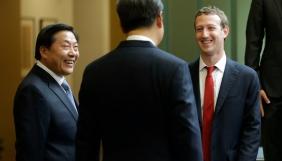 Facebook буде цензурувати стрічку новин для повернення на ринок Китаю