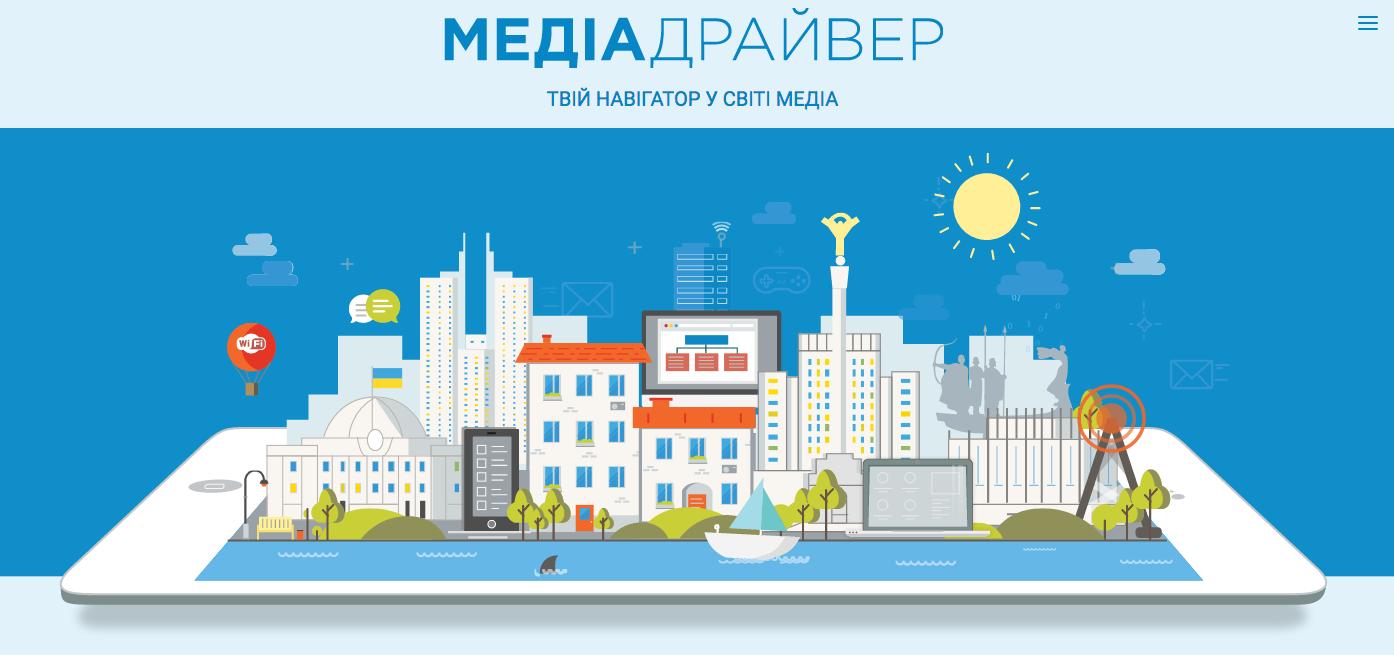 ГО «Детектор медіа» створила перший в Україні онлайн-посібник з медіаграмотності для підлітків