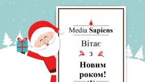 MediaSapiens вітає читачів із Новим роком!