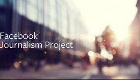 Facebook запустила новий проект для журналістів
