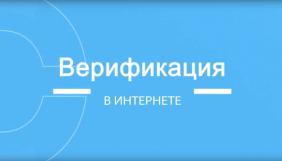 На ВУМ online стартував курс з верифікації в інтернеті