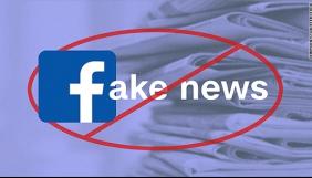 Британський парламент може попросити Facebook додати попередження про фейкові новини
