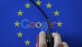В Єврокомісію надійшла нова скарга на Google