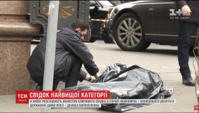 Убивство Вороненкова: чорний піар, спекуляції та жодного співчуття