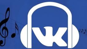 «ВКонтакте» вперше за 10 років оновила розділ з музикою