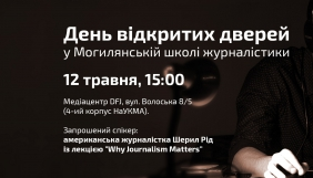 Могилянська школа журналістики запрошує на День відкритих дверей та лекцію американської журналістки Шерил Рід