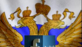 Google і Facebook шукають менеджерів для взаємодії з російською владою