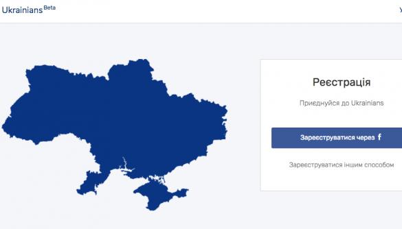Творці української соцмережі Ukrainians пояснили, чим вона буде кращою за «ВКонтакте» і Facebook
