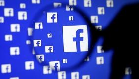 Facebook випадково злила в мережу дані про своїх модераторів