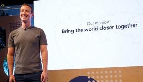 Марк Цукерберг оголосив про нову місію Facebook