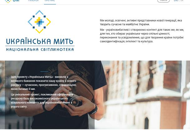 В Україні презентували національну онлайн-світлинотеку «Українська мить»