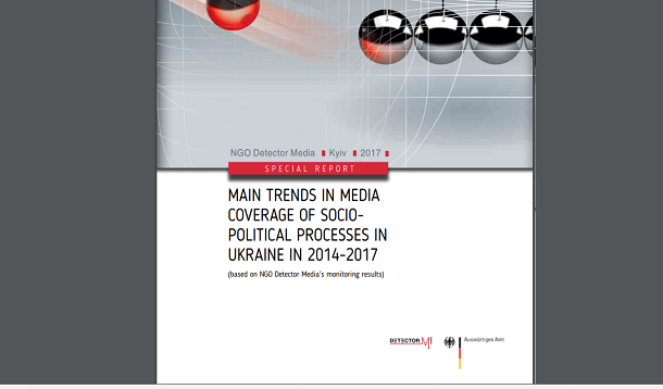 Main trends in media coverage of socio-political processes in Ukraine in 2014-2017 (based on NGO Detector Media's monitoring results)