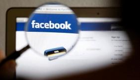 Американські конгресмени попросили Facebook дати свідчення про втручання Росії у вибори