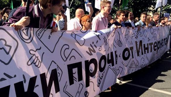 У Москві відбувся марш проти цензури та репресій у мережі: двох учасників затримали