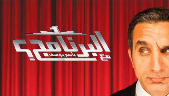 Найпопулярніший в Єгипті політичний сатирик  повертається на телебачення