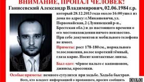 У Білорусі зник безвісти російський журналіст