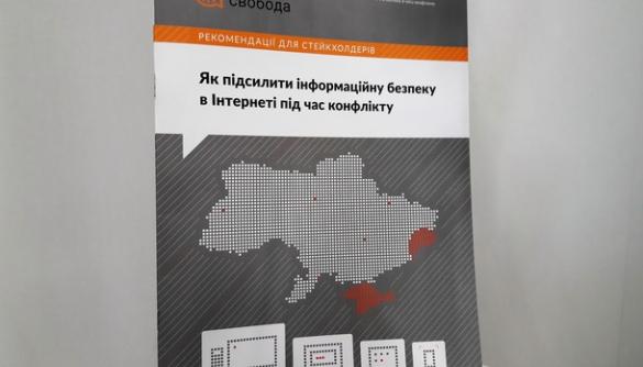 Вийшов посібник «Рекомендації з інформаційної безпеки в часи конфлікту»