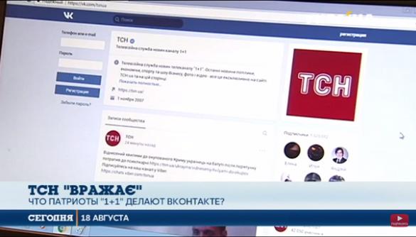 «Україна» обурюється тим, що «1+1» досі у «ВКонтакте»