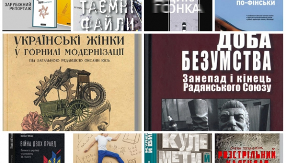Фінська освіта, Uber-гонки та «ватнологія». Що читати журналістам на Форумі видавців-2017