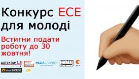 Конкурс для молоді: напиши свою думку про проблеми у медіа