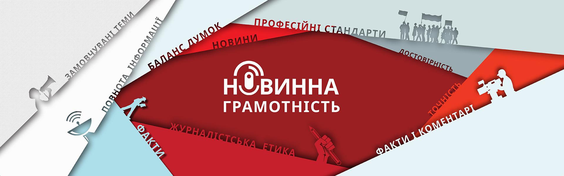 ГО «Детектор медіа» презентувала онлайн-курс «Новинна грамотність»