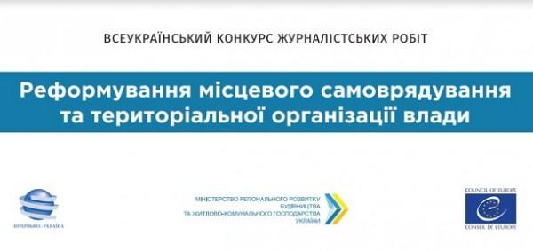 До 20 жовтня – подача робіт на конкурс «Реформування місцевого самоврядування та територіальної організації влади»