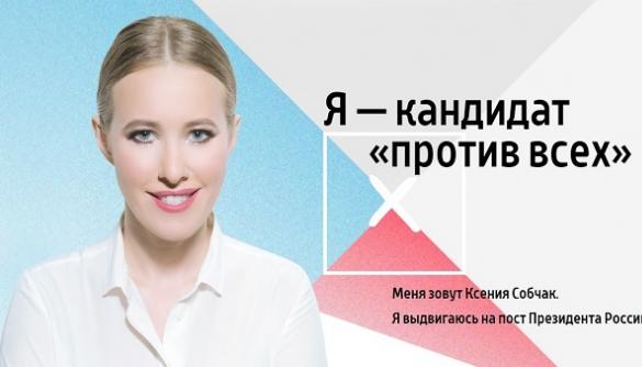 Телеведуча Ксенія Собчак балотуватиметься в президенти Росії