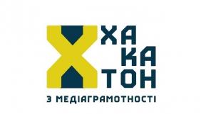 До 30 листопада – подача заявок на участь у хакатоні з медіаграмотності «Інтерньюз-Україна»