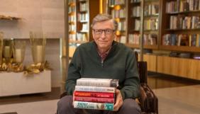 Білл Гейтс назвав 5 улюблених книжок за 2017 рік