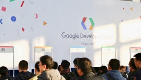 Google відкриє в Пекіні центр штучного інтелекту