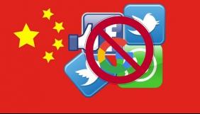 Google, Facebook і Twitter можуть знову допустити на ринок Китаю