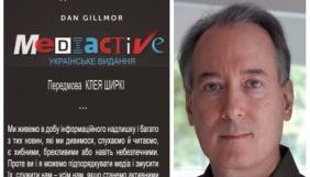З'явився український переклад книжки Дена Ґіллмора «Mediactive»